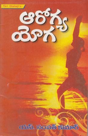 Arogya Yoga Telugu Book By S.Sampat Kumar