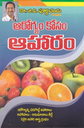 Arogyam Kosam Aharam Telugu Book By Dr. G.V.Purnachand