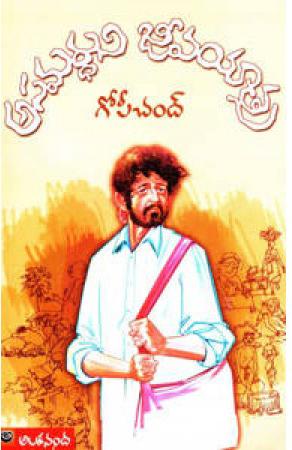 Asamardhuni Jeeva Yatra Telugu Book By Gopichand