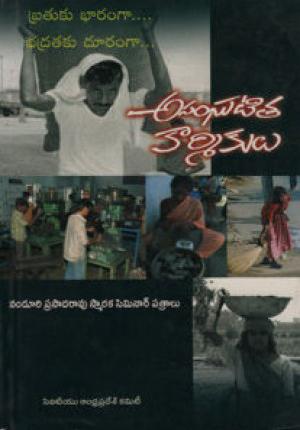 Asanghatita Karmikulu Telugu Book By Nanduri Prasada Rao