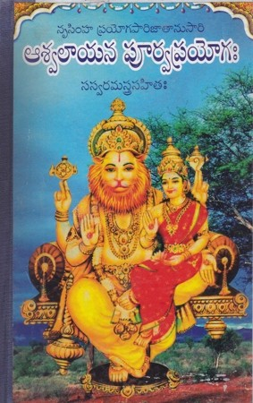 Ashwalaayana Poorva Prayoga Saswaramastrasahita Telugu Book By Gomatham Narayana