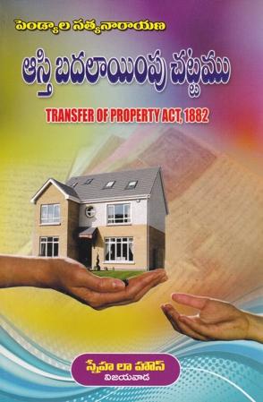 Asthi Badalaimpu Chattamu Telugu Book By Pendyala Satyanarayana
