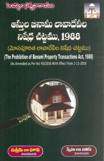 Astula Binami Lavadevila Nishedha Chattamu, 1988 Telugu Book By Pendyala Satyanarayana (The Prohibition of Benami Property Transactions Act, 1988)