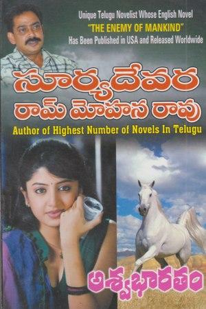 aswabharatam-telugu-novel-by-suryadevara-ram-mohana-rao-novels