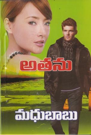 atanu-telugu-novel-by-madhubabu-madhu-babu