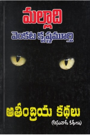 ateendriya-kathalu-telugu-book-by-malladi-venkata-krishnamurthy