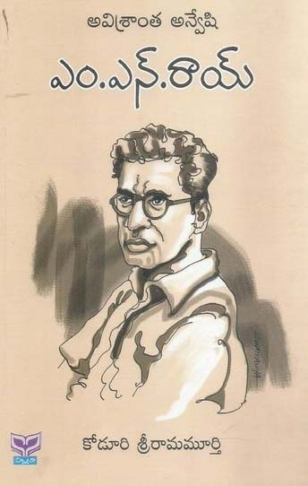 Avisranta Anveshi M.N.Roy Telugu Book By Koduri Sriramamurthy