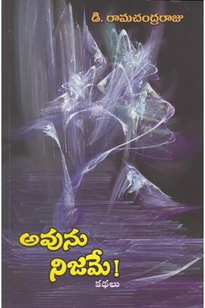 Avunu Nijame Telugu Book By D.Ramachandra Raju