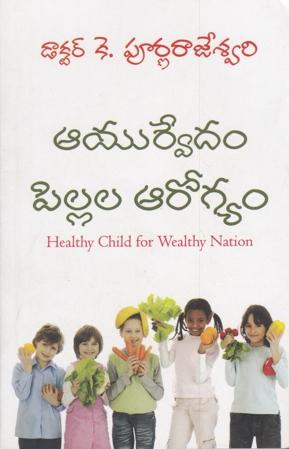 Ayurvedam Pillala Arogyam Telugu Book By G.V.Purnachandu