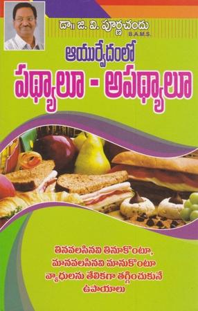 Ayurvedamlo Pathyalu - Apathyalu Telugu Book By Dr. G.V.Purnachandu