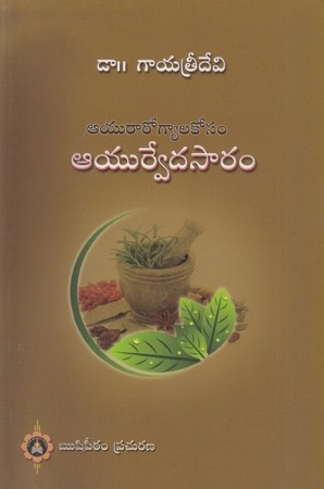 Ayurvedasaaram Telugu Book By Dr. Gayathri Devi
