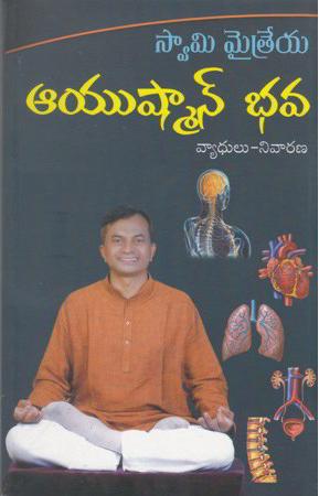Ayushmaan Bhava Vyaadhulu Nivarana Telugu Book By Swami Maitreya