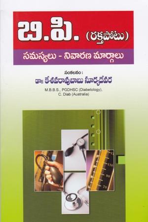 B.P. (Blood Pressrue - Raktha Potu) Samasyalu - Nivarana Margalu Telugu Book By Dr. Kesavarao Babu Suryadevara
