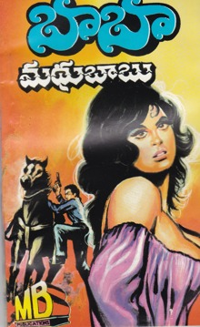 Baaba Telugu Novel By Madhu Babu (Novels Of Madhubabu)