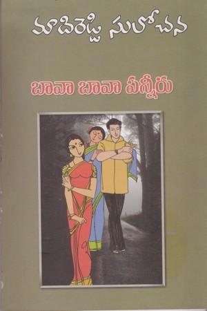 Baavaa Baavaa PanneeruTelugu Novel By Madireddy Sulochana