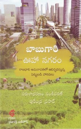 Babugari Vooha Nagaram Telugu Book By Vakulabharanam Vamsi Charan And Purendra Prasad