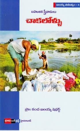 Bahujana Sthreevadulu - Chakalollu Telugu Book By Kancha Ilaiah Shepherd