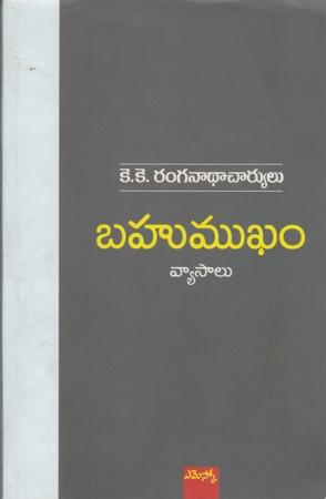 Bahumukham Vyasalu Telugu Book By K.K.Ranganadhacharyulu