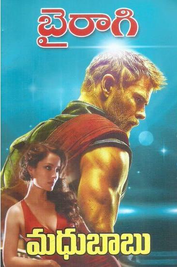 Bairagi Telugu Novel By Madhubabu