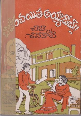 Baji Rachaita Ayyadoch Telugu Novel By Chava Sivakoti