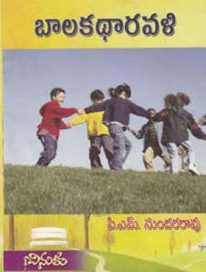 Bala Katharavali Telugu Book By P.M.Sundara Rao