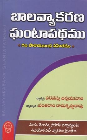 Bala Vyakarana Ghantapathamu Telugu Book By Paravastu Chinnaiah Suri (Vyakhyata Vantaram Ramakrishna Rao)