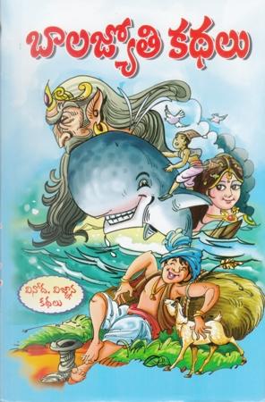 Balajyothi Kathalu Telugu Book By Pandit Dheerubhai