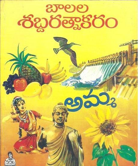 Balala Sabdha Ratnakaram Telugu Book By Tumati Donappa