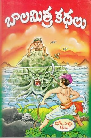 Balamitra Kathalu Telugu Book By Pandit Dheerubhai