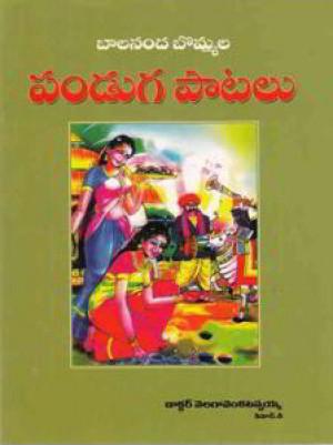Balananda Bommala Panduga Patalu Telugu Book By Velaga Venkatappaiah