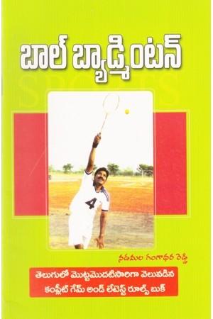 Ball Badminton Telugu Book By N.Gangadhara Reddy