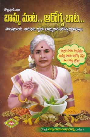 Bamma Mata... Arogya Bata Telugu Book By Lolla Ramachandra Rao
