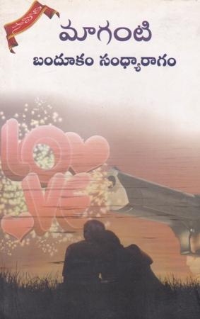 Bandookam Sandhya Ragam Telug Novel By Maganti (Novels)