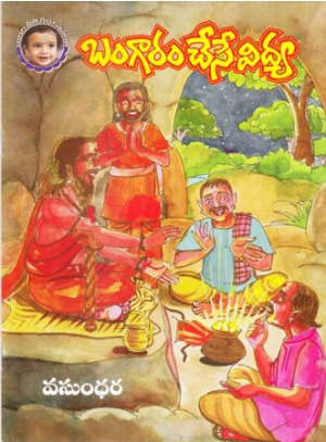 Bangaram Chese Vidya Telugu Book By Vasundhara