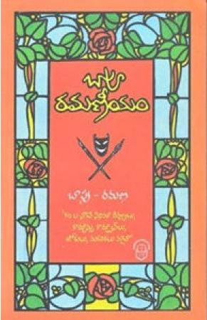 Bapu Ramaneeyam Telugu Book By Mullapudi Venkata Ramana