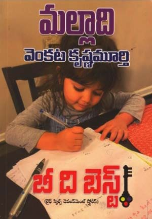 Be The Best Telugu Book By Malladi Venkata Krishna Murthy