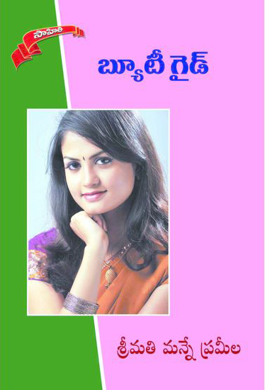 Beauty Guide Telugu Book By Manne Prameela