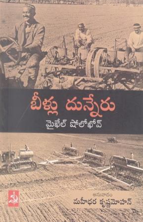 Beellu Dunneru Telugu Book By Mikhail Sholokhov And Translated By Mahidhara Krishnamohan
