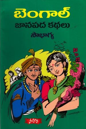 Bengal Janapada kathalu Book By Sowbhagya
