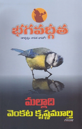 Bhagavadgeeta Telugu Book By Malladi Venkata Krishna Murthy