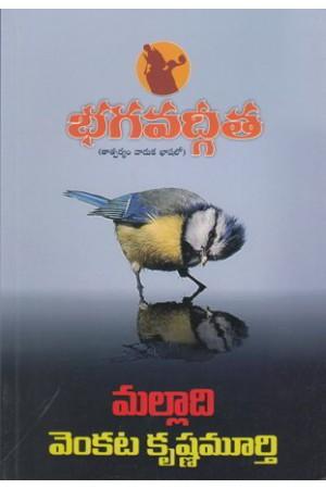 bhagavadgeeta-telugu-book-by-malladi-venkata-krishnamurthy