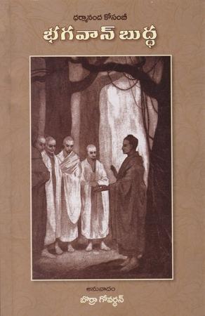 Bhagavan Buddha Telugu Book By Borra Govardhan (Dharmananda Kosambi)