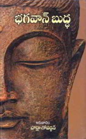 Bhagavan Buddha Telugu Book By Borra Govardhan