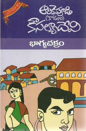 bhagyachakram