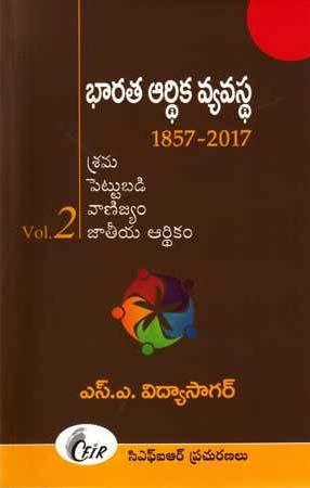 Bharata Ardhika Vyavastha - 2 Telugu Book By S.A.Vidyasagar