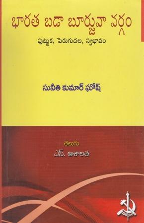 Bharata Badaa Boorjuvaa Vargam Telugu Book By Suneethi Kumar Ghosh (Translated By S.Ashalatha)