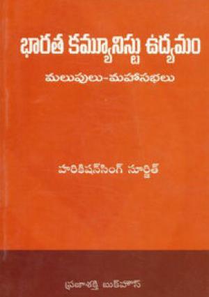 Bharata Communist Udyamam Malupulu - Maha Sabhalu Telugu Book By Harikishan Sing Surjeet