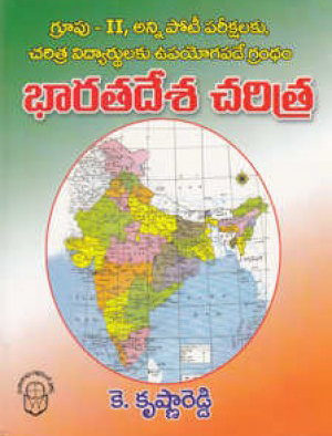 Bharata Desa Charitra Telugu Book By K.Krishna Reddy