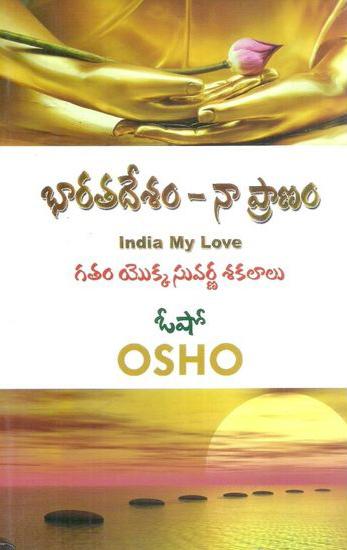 Bharata Desam Na Pranam Telugu Book By Osho (India My Love - Gatam Yokka Suvarna Sakalalu)