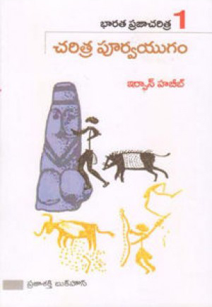 Bharata Praja Charitra - 1 Charitra Poorvayugam Telugu Book By Irfan Habib